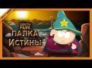 South Park: The Stick of Truth 8 - Сэр Чмо, рыцарь правосудия (прохождение)