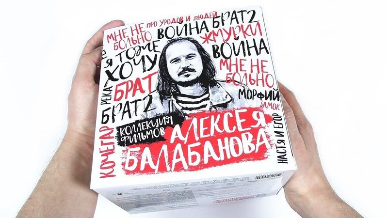 Распечатываю коллекцию фильмов Алексея Балабанова 13 DVD