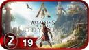 Assassin's Creed Одиссея Прохождение на русском 19 - Любовный эликсир [FullHD|PC]