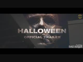 Кама пуля в трейлере Хэллоуин