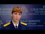В Иркутске выясняют обстоятельства гибели ребенка в одном из частных детских садов - Первый канал