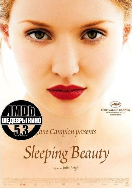 Спящая красавица (2011)