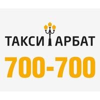 Такси АРБАТ ЙОШКАР-ОЛА 700-700 | ВКонтакте