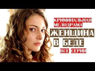Женщина в беде (2014) 3-часовая криминальная мелодрама фильм сериал