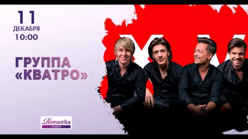 Группа КВАТРО Антон Боглевский и Данила Карзанов на Радио Романтика Эфир от 11 12 2018