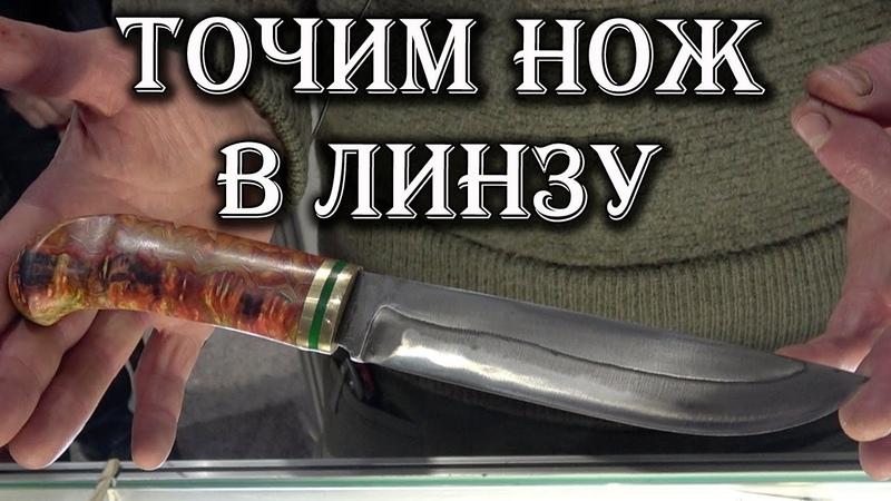 ЗАТОЧКА НОЖА - ЛИНЗА. Как точить нож