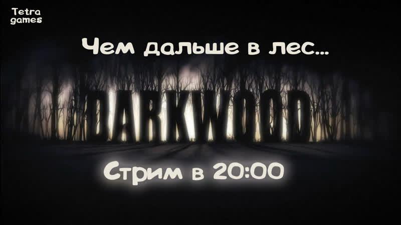 DarkWood ► Вечерний Стрим