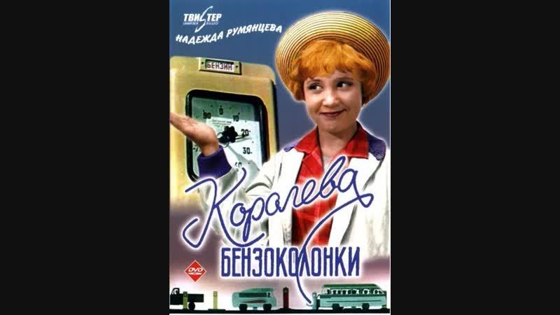 Королева бензоколонки 1962 Full HD