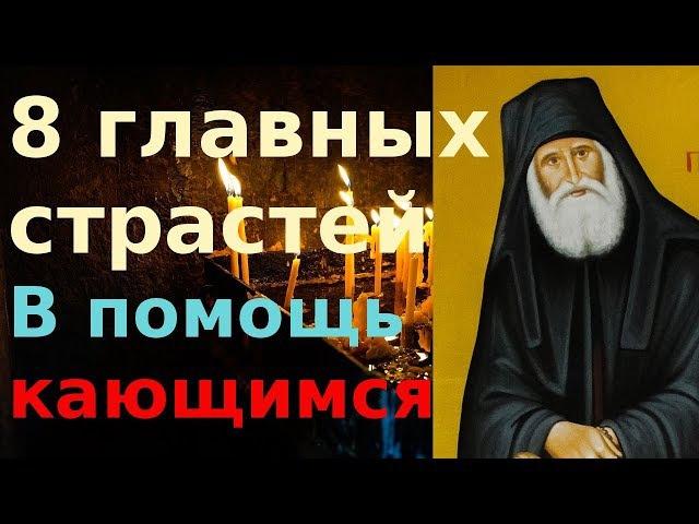 Как правильно? Готовимся к исповеди Православие Исповедь