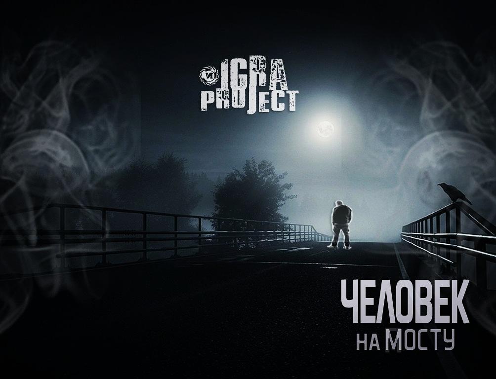 """Афиша Воронеж ИГРА """"Человек на мосту"""""""