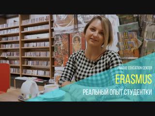 Erasmus i обучение в чехии i реальный опыт студентки