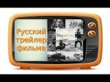 Переправа. Русский трейлер фильма Переправа 2015