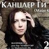 Канцлер Ги в Екатеринбурге 26 мая 2013