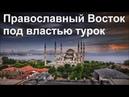 История Церкви Православный Восток под властью турок