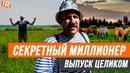 Секретный миллионер Игорь Рыбаков СМОТРЕТЬ ВЫПУСК ЦЕЛИКОМ