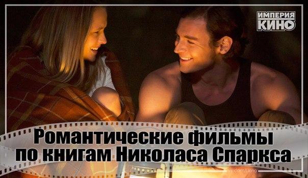 Замечательные фильмы по романам Николаса Спаркса.
