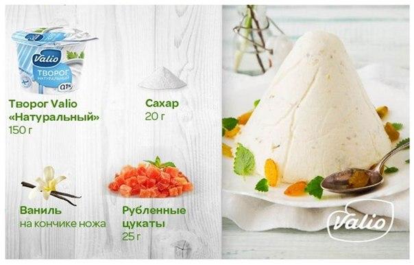 Нежная пасха без яиц. Самый простой и полезный рецепт! В нем мы предлагаем использовать Творог Valio «Натуральный» 0,1%.
