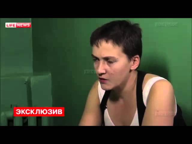 Надежда Савченко за войну в Крыму и мир в Донбассе