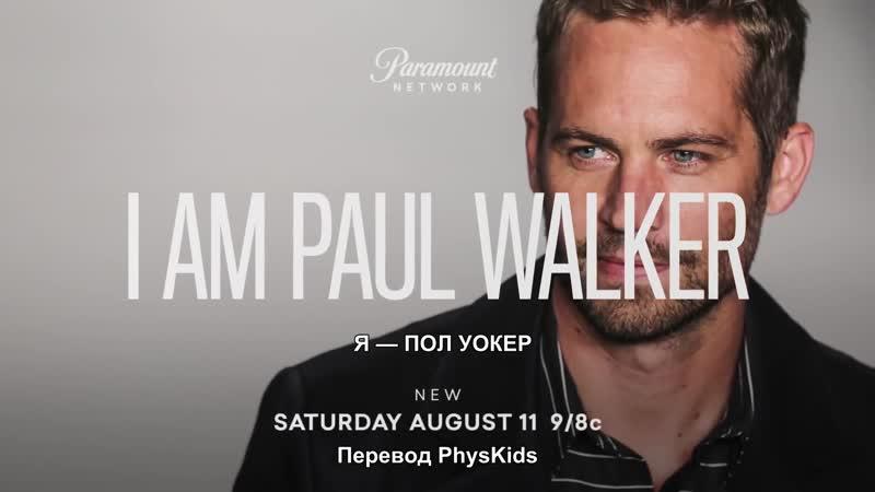 Я - Пол Уокер — Русский трейлер (Субтитры, 2018)