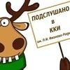 Подслушано | ККИ им. П.И. Иванова-Радкевича