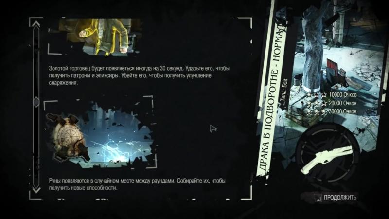[MrLololoshka (Роман Фильченков)] Новый Dishonored Dunwall City Trials 1 (Выживаем в балагане)