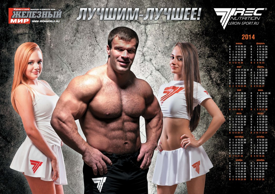 Denis Cyplenkov 2014 Calendar │ Image Source: Trec Nutrition