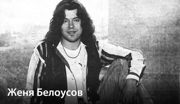 Женя Белоусов