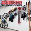 Action Style компания спортивных товаров