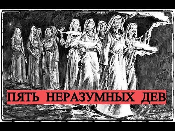 Пять Неразумных Дев