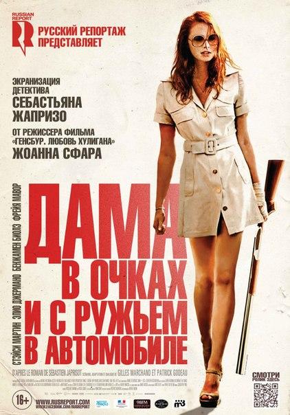 Дама в очках и с ружьем в автомобиле (2015)