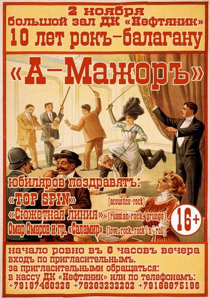 Юбилейный концерт группа «А-Мажор»