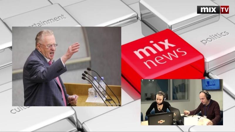 Российский политик, лидер ЛДПР Владимир Жириновский в программе Абонент доступен MIXTV