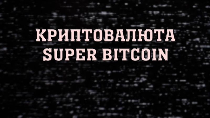 Криптовалюта Super Bitcoin - обзор монеты.