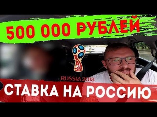 ПАССАЖИР ТАКСИ ДЕЛАЕТ СТАВКУ / 500 000 РУБЛЕЙ / НА ПОБЕДУ СБОРНОЙ РОССИИ