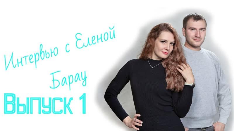 Интервью с Еленой Барау - выпуск №1