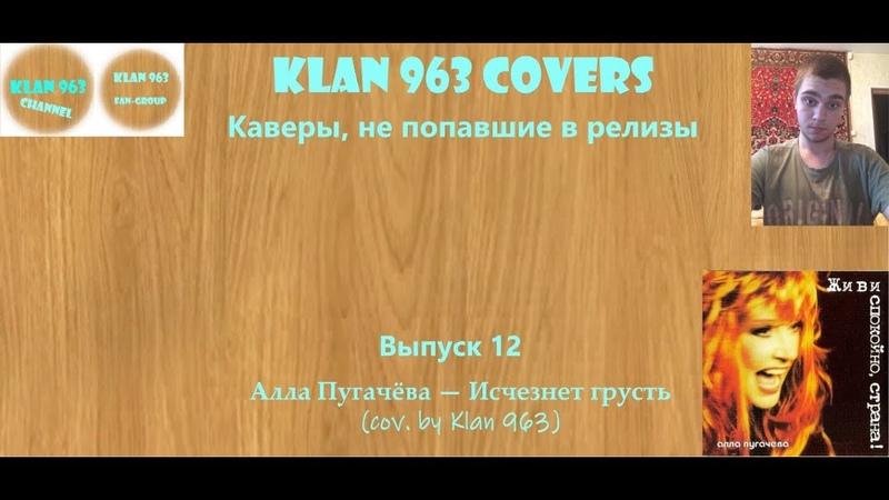 ПОМОЛИМСЯ Klan 963 Covers Выпуск 12