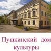 Пушкинский Дом Культуры