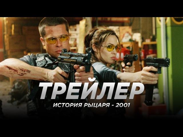 Mиcтep и миccиc Cмит (2005)