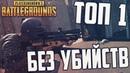 Как взять в Pubg Топ 1 без убийств 400 монет 🔥 стрим PlayerUnknown's Battlegrounds пубг/пабг
