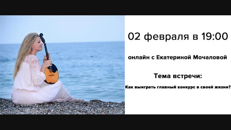 Екатерина Мочалова - Как выиграть главный конкурс в своей жизни