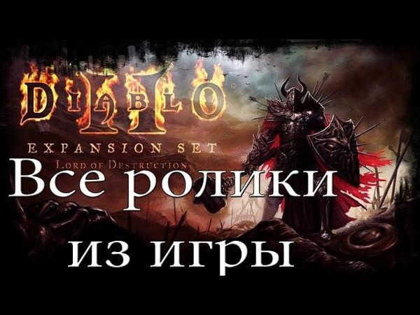 Diablo 2 LoD