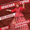 КРАСНАЯ ГОРКА: большой русский праздник в А2