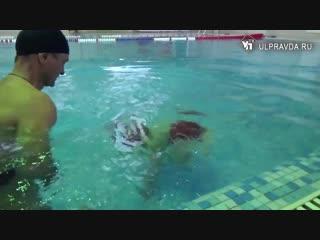 В бассейн с пеленок http://ulpravda.ru