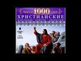 Мудрость тысячелетий: Христианские изречения, притчи, афоризмы (аудиокнига 2010)