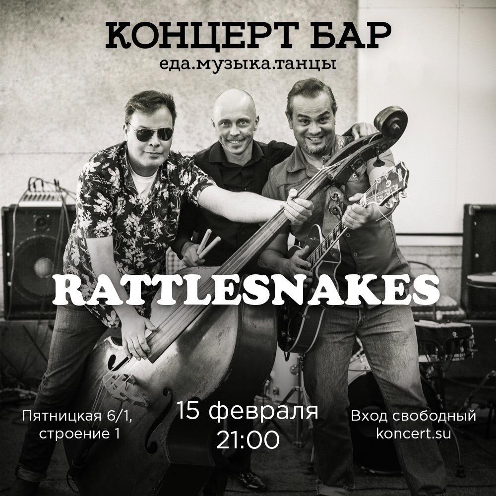 15.02 Rattlesnakes в Концерт Баре