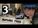 Марьина роща HD 3 серия из 16 детектив сериал