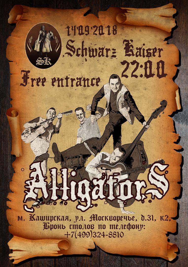 14.09 Alligators в пивной Чёрный Кайзер!