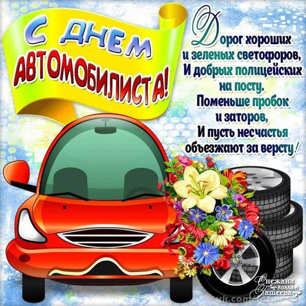 Поздравление до дня автомобилиста