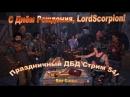 Dead by Daylight 54. С Днём Рождения LordScorpion!