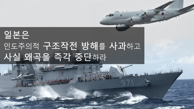 [국방부] 일본은 인도주의적 구조작전 방해를 사과하고 사실 왜곡을 즉각 중45